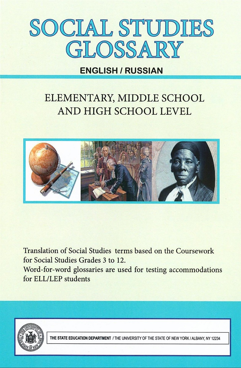 Social Studies Glossary / English Russian