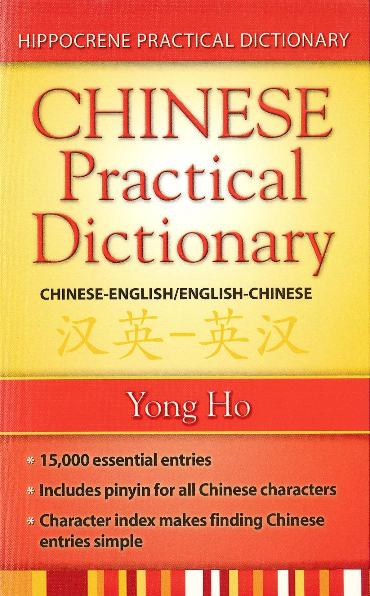 CHINESE  ENGLISH / ENGLISH  CHINESE Practical Dictionary