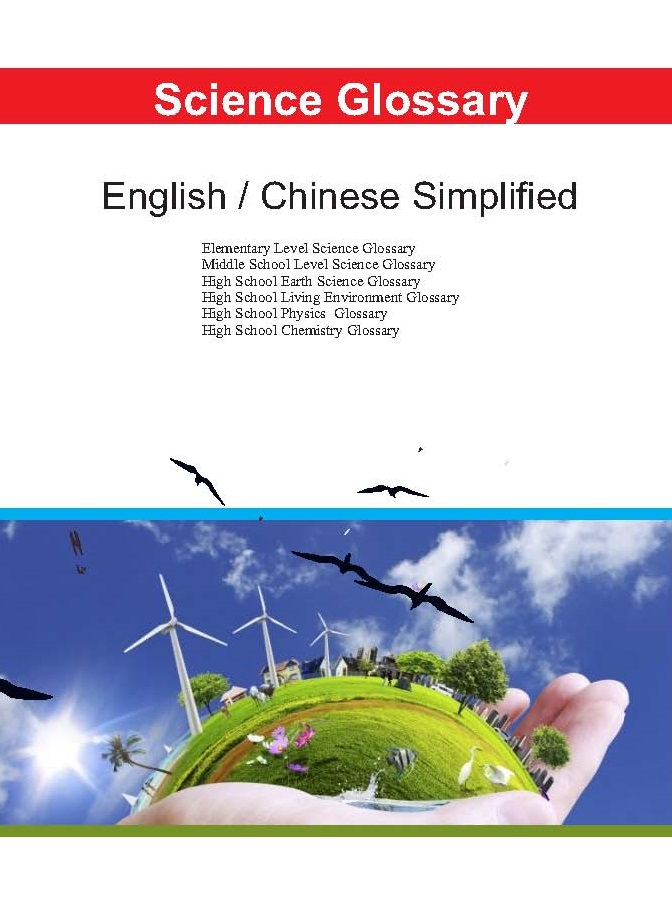 Science Glossary / English  CHINESE Simplified