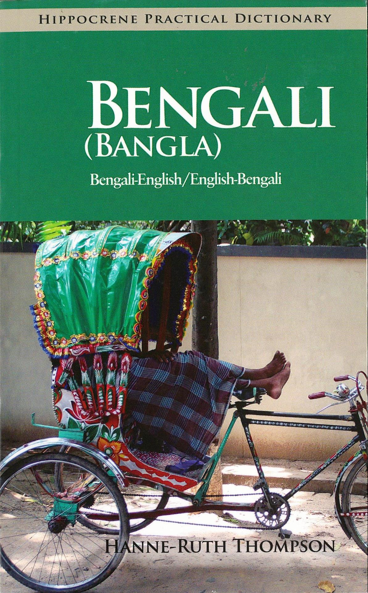 Bengali  English / English  Bengali Practical Dictionary