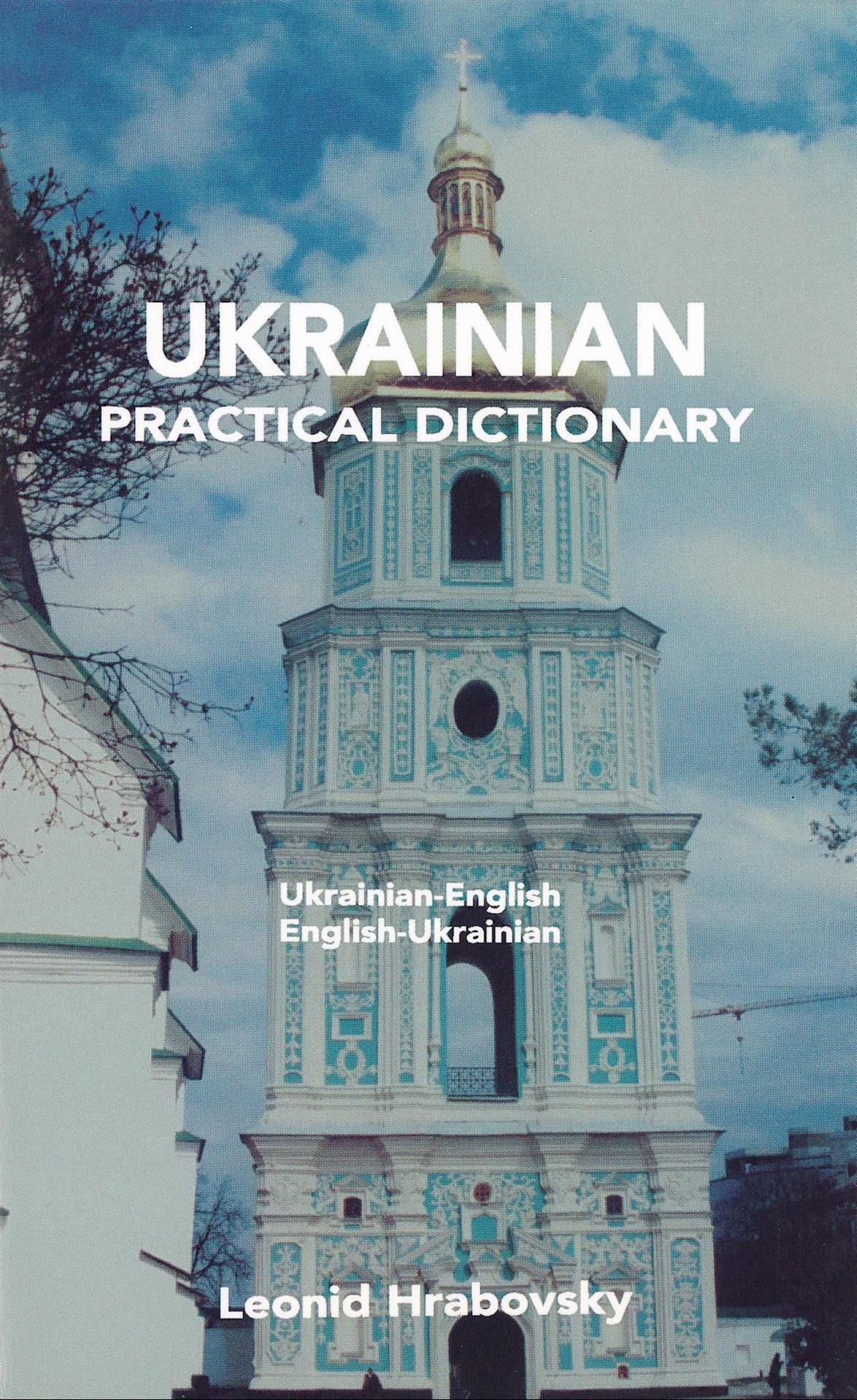 Ukrainian-English,/ English-Ukrainian Practical Dictionary