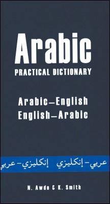 Arabic English / English Arabic Practical Dictionary